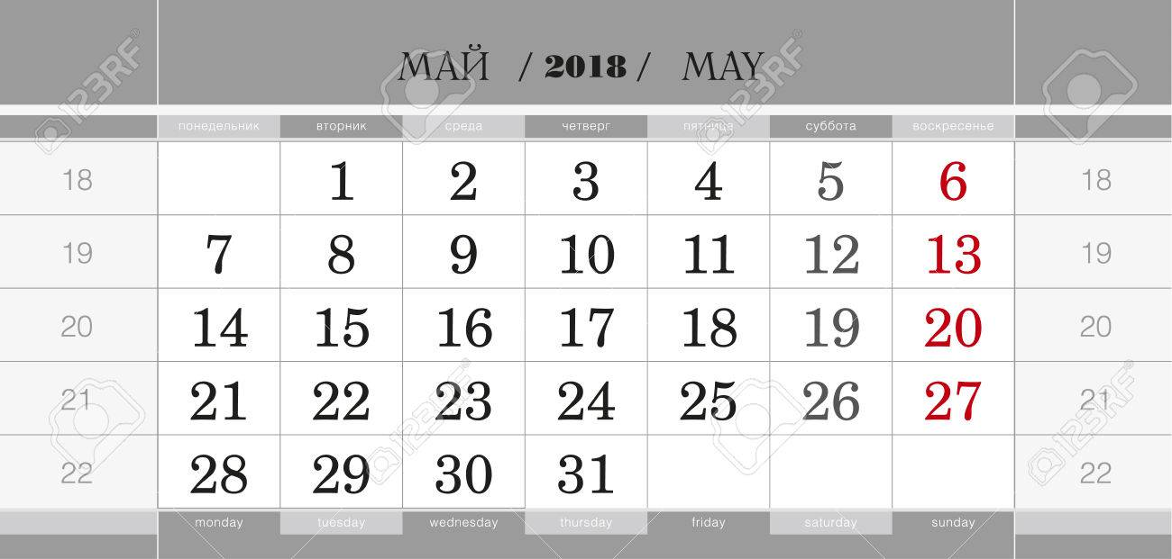 May Calendar 2018 Floral